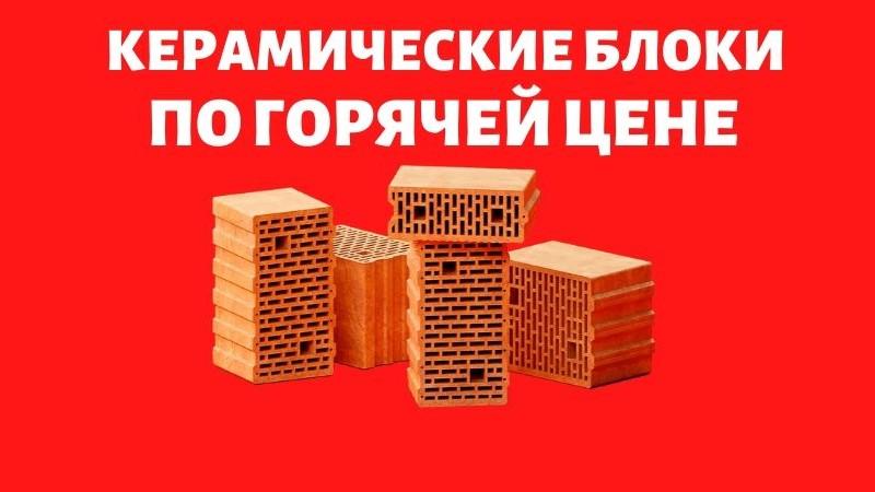 АКЦИЯ на крупноформатный керамический блок