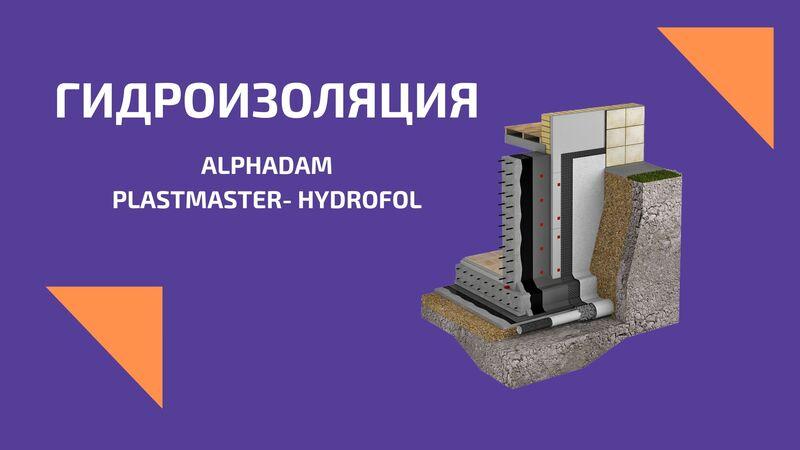 Гидроизоляция по низкой цене с доставкой по Одессе