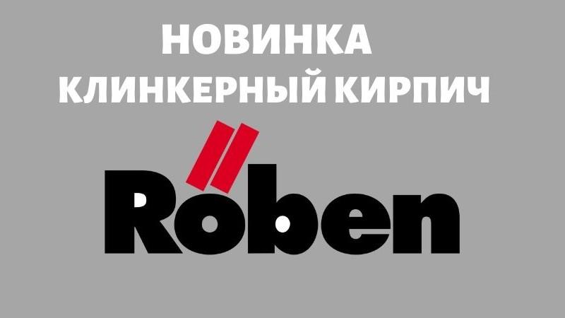 Клинкерный кирпич  Roben со склада в Одессе