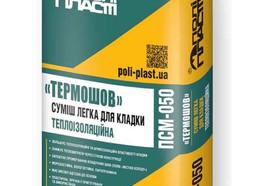Легкая теплоизоляционная смесь для кладки термоблоков «Термошов»