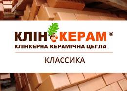 Керамейя Клинкерам Класика