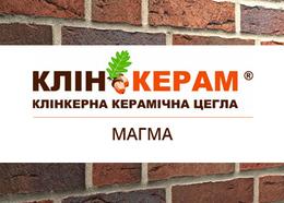 Керамейя Клинкерам Магма