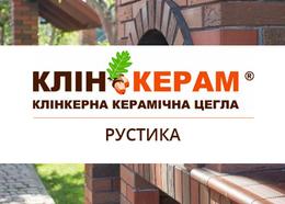 Керамейя Клинкерам Рустика